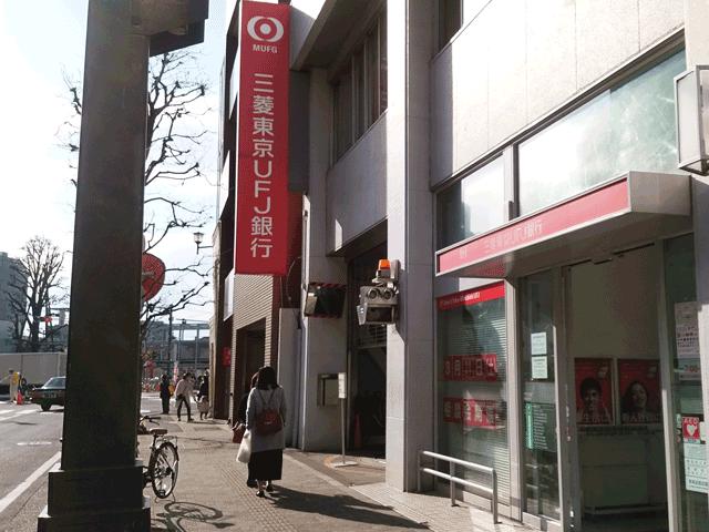 横断歩道を渡り、三菱東京UFJ銀行を右手側にして進みます。