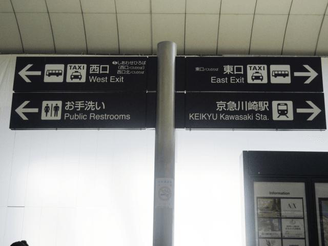 JR川崎駅を出て右(東口方面)に歩きます。