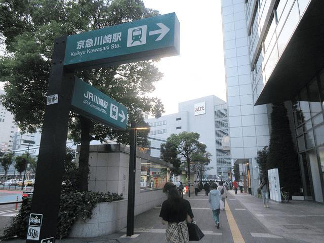 ヨドバシカメラ方面に進み、JR川崎駅への看板が見えたら駅方面(右)に曲がります。