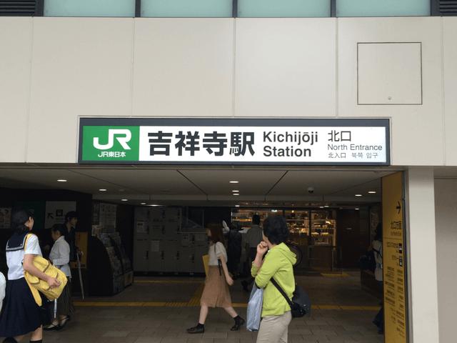 JR吉祥寺駅北口に出ます。