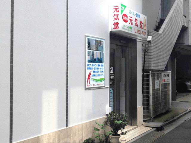 元気堂の先にあるビルが錦糸町スクエアビルです。