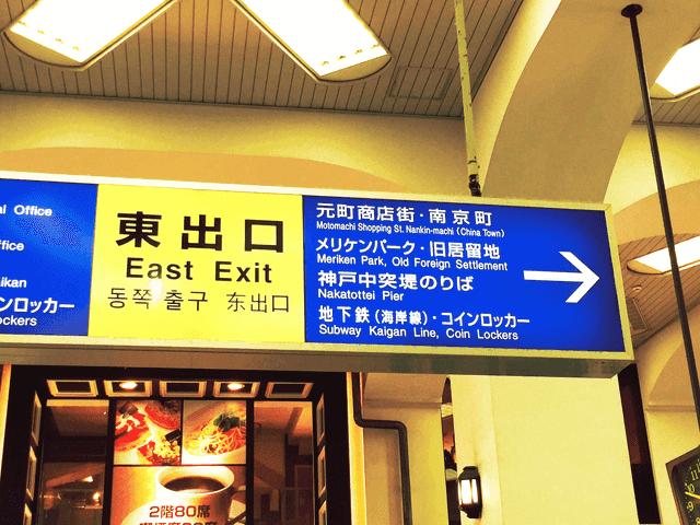 JR元町駅東口、阪神元町駅東口をでます。