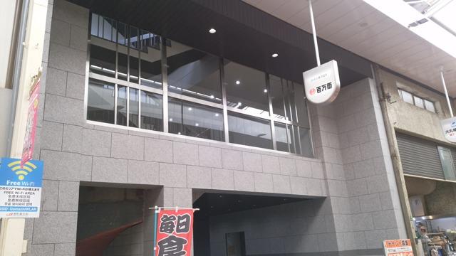 そのあと屋根のあるアーケード街まで直進し、「Uomachi Hikari Terrace」手前を右に曲がってすぐあるビルが、「第30エルザビル」です。その4階がキレイモです。
