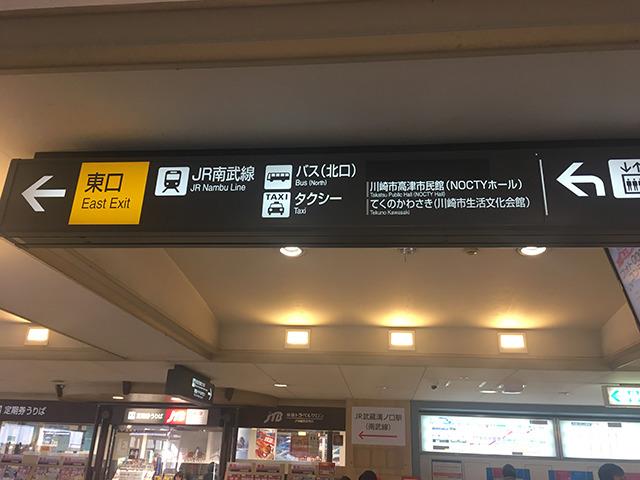 東急田園都市線・東急大井町線「溝の口」改札口を出て、東口に進みます。
