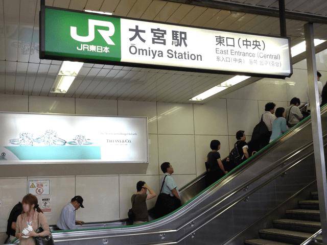 JR大宮駅東口(中央)へ出ます。