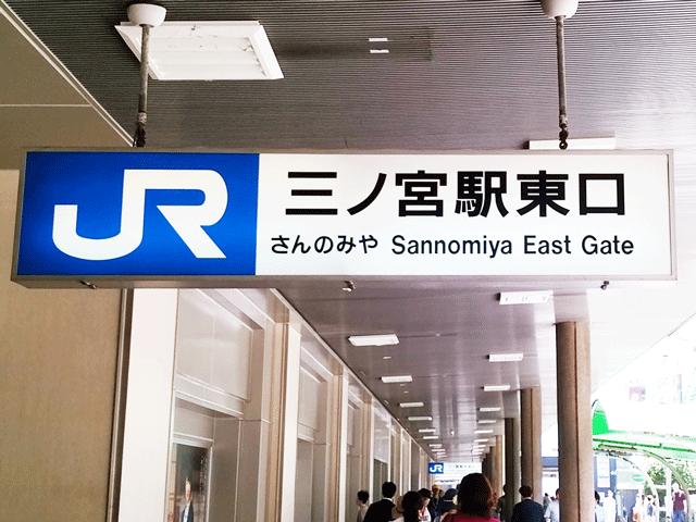 JR三ノ宮駅東口改札口を出て、東口に向かいます。