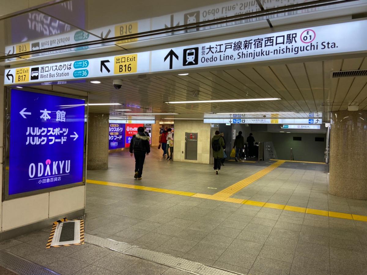 新宿西口の地下を通り、B16出口に向かいます。