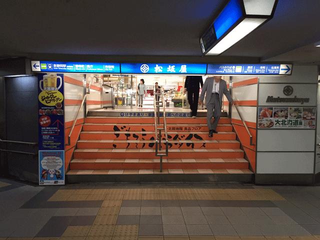 松坂屋の入口付近を左(新静岡駅・県庁方面)に進みます。