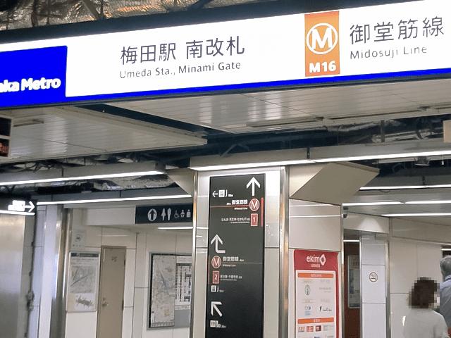 JR大阪駅御堂筋口を出て右の御堂筋南口方面へ向かい、地下鉄御堂筋線梅田駅へ向かいます。