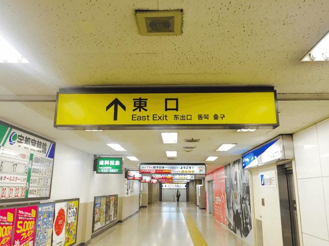 東武宇都宮駅東口を出ます。