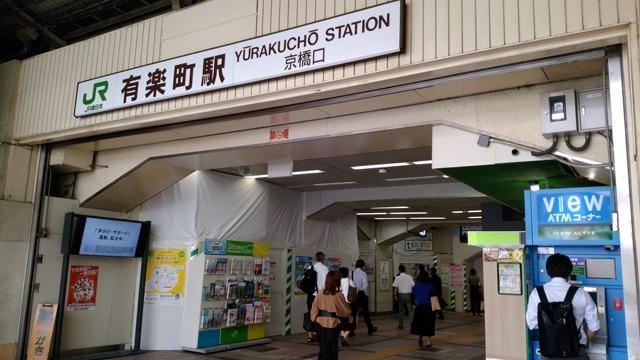 JR「有楽町駅」京橋口改札を出て左に進みます。