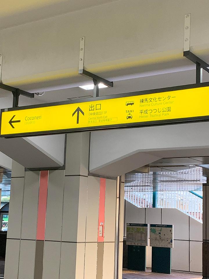 練馬駅 中央北口(都営大江戸線、西武池袋線出口)を出ます。