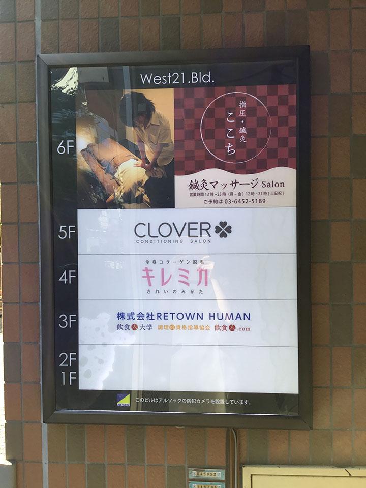 右に細い通路があり突き当りのエレベーターで4階までお越しください。