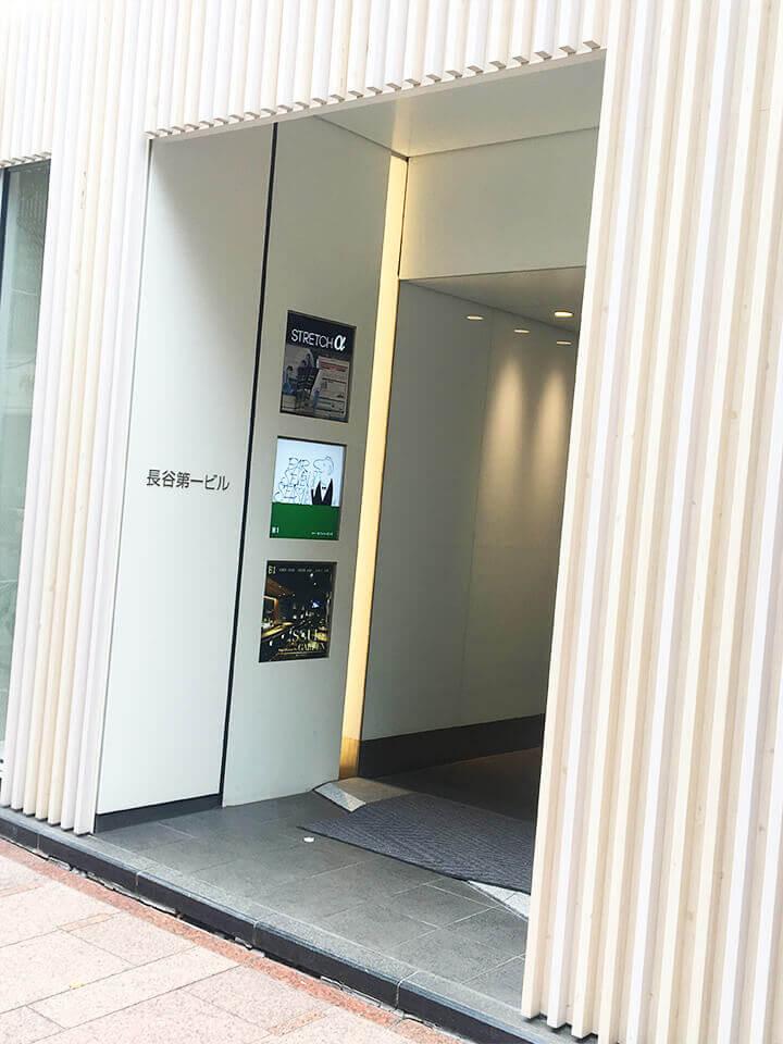 少し進んだ資生堂本社手前、長谷第一ビルの5階です。