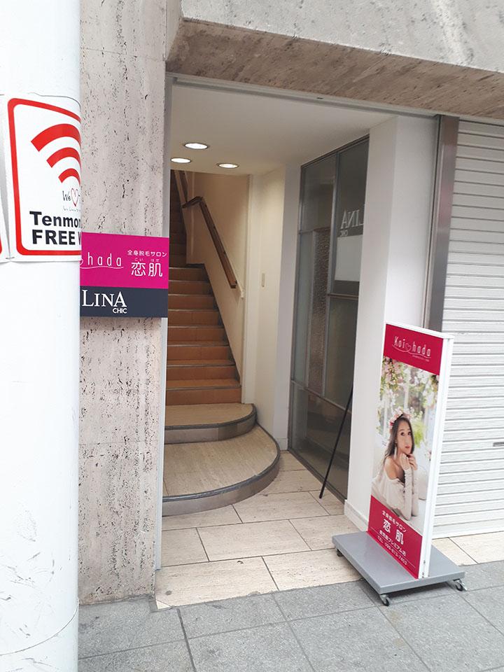 青山さんの奥に恋肌への階段があるので、上がって下さい。