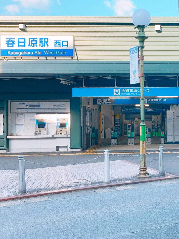 西鉄春日原駅西口を出ます。