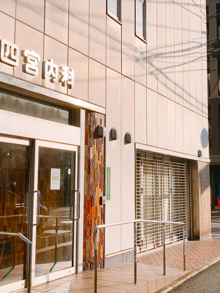 さらに新生堂薬局を通り過ぎ四宮内科を左に曲がります。