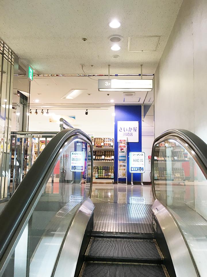 エスカレーター上がってすぐ右に店舗があります。