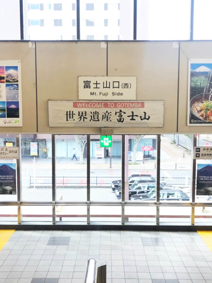 御殿場駅改札を富士山口(西)側へ進み、階段を右へ降ります。