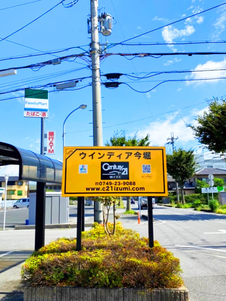しばらく道なりに進み、左手にファミリマート彦根小泉店の看板が見えてきます。