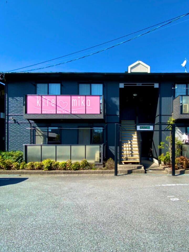ファミリーマート彦根小泉店の手前にある左手の建物に当サロンがございます。