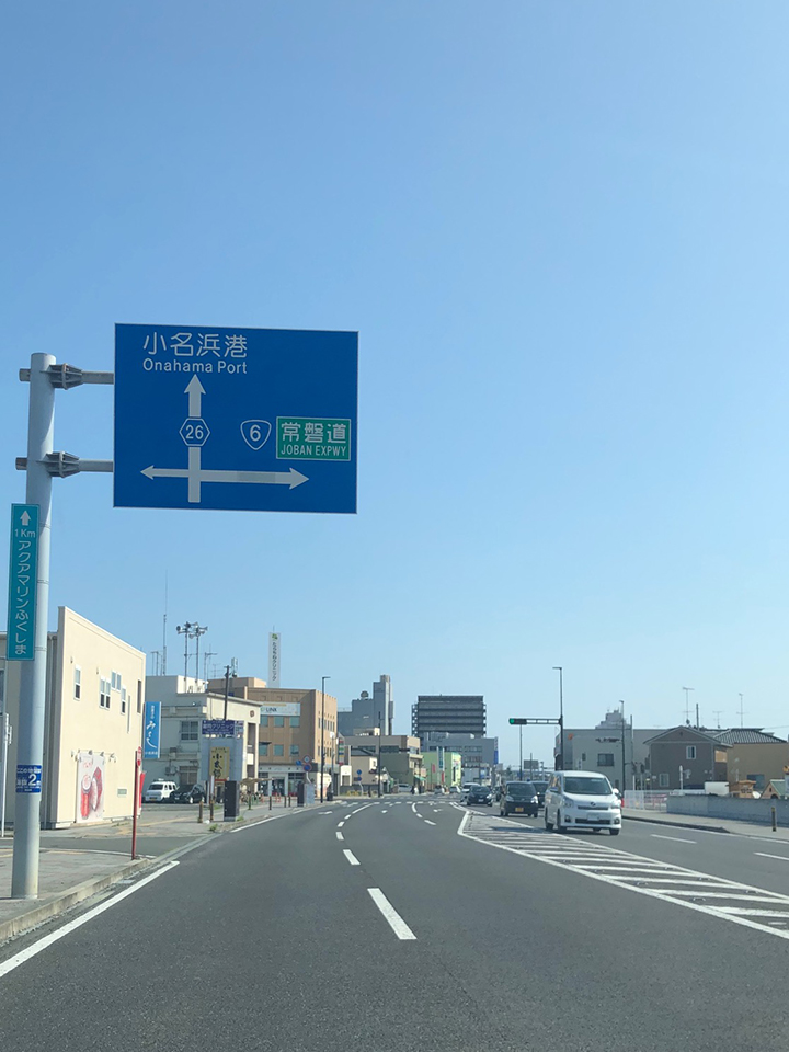 国道26号線を小名浜港・アクアマリンふくしま方面へ直進。