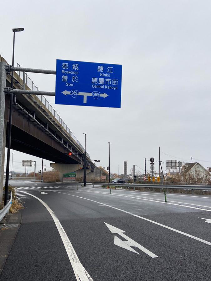 大隅縦貫道、東原ICをおりて右方向へ進み、国道269号線を鹿屋市街方面へ進みます。