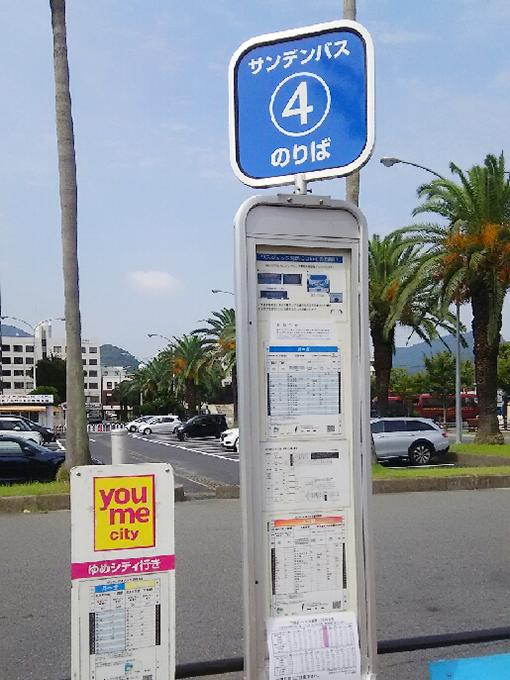 バスをご利用の方は、新下関駅東口バス停④番より、ゆめシティ新下関前下車徒歩2分。