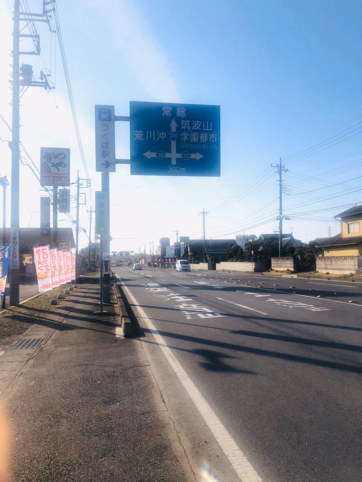 国道354号線/土浦野田線を直進します。