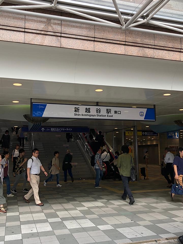 東武鉄道伊勢崎線「新越谷駅」東口を出て右に進みます