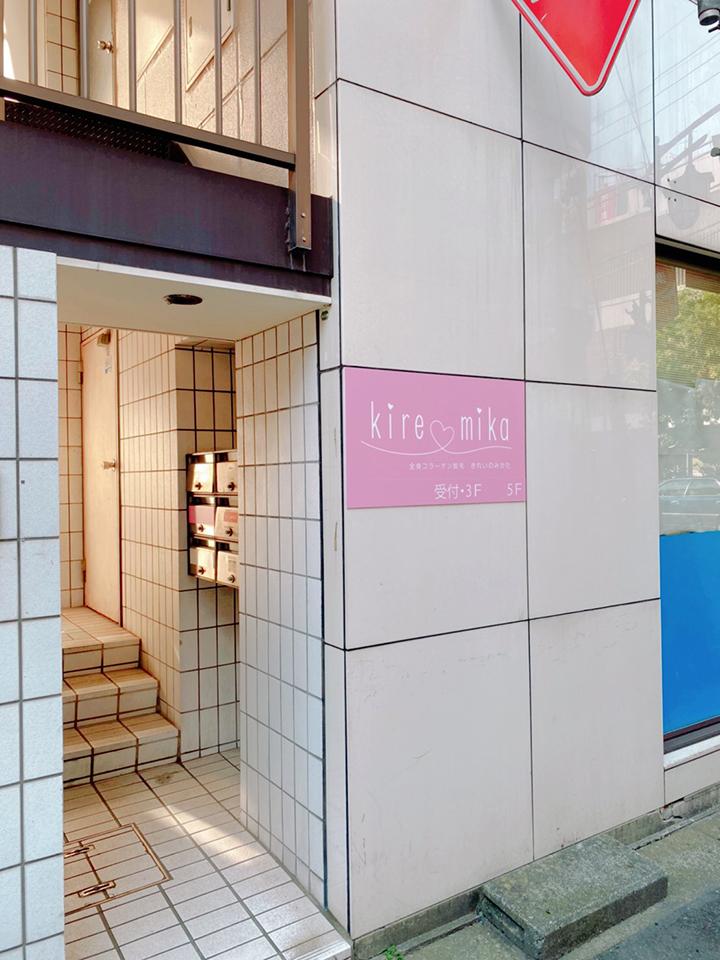 ピンクの看板左が伊藤ビル入口です。