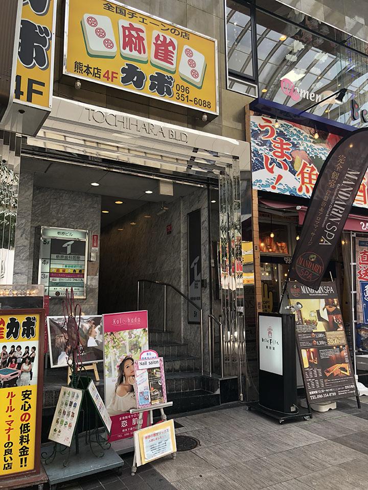 1Fに「目利きの銀次さん」のある栃原ビルの3Fに店舗があります。
