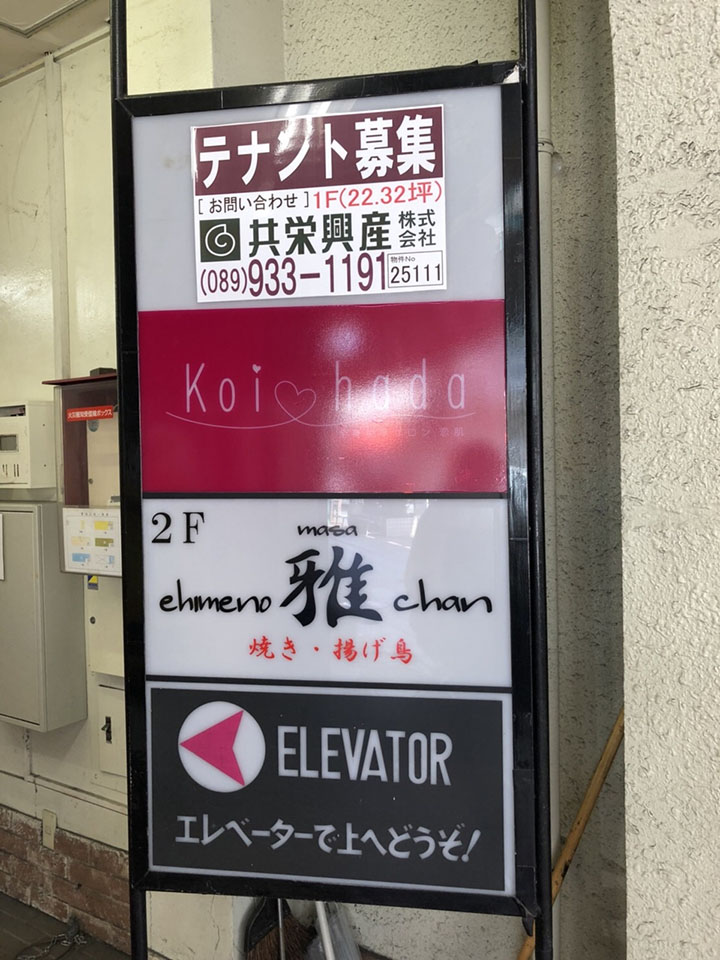 少し奥にエレベーターがございますので3Fまでお越し下さい。