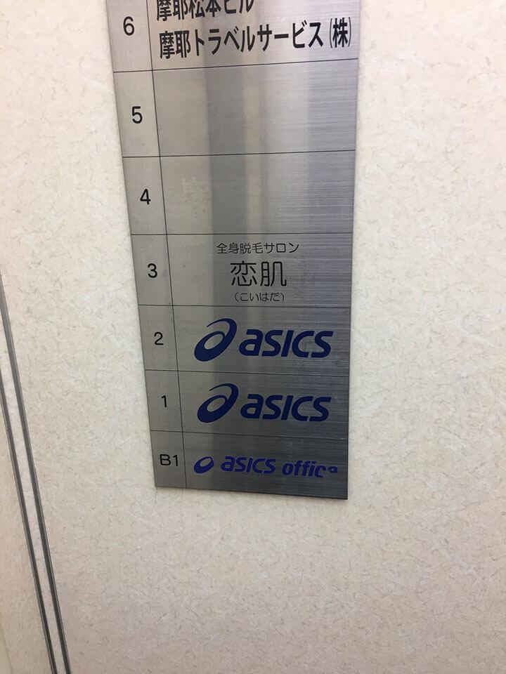 摩耶松本ビルの3階です。
