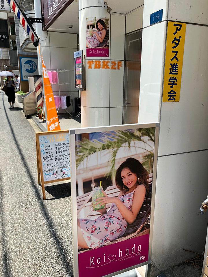 もうしばらく進んで頂くと、恋肌 湘南藤沢店の看板がございます。