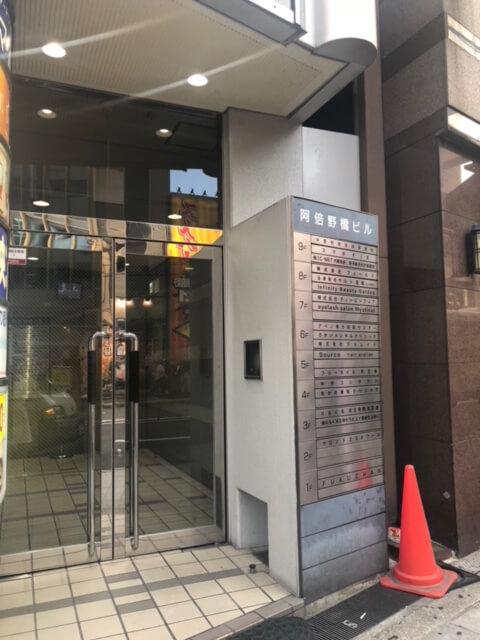 三菱UFJ銀行が入っている阿部野橋ビル8Fです。
