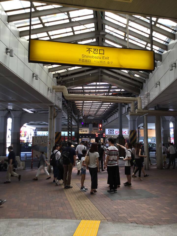 上野駅から不忍口に出て頂きます。