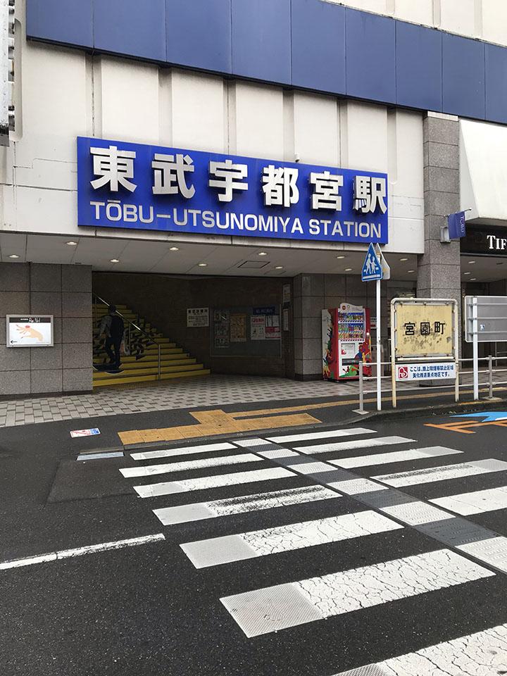 東武宇都宮駅を出入り口を出て頂きましたら、左に進みます。