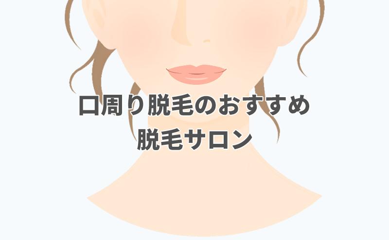 口周り脱毛のおすすめ脱毛サロンランキング