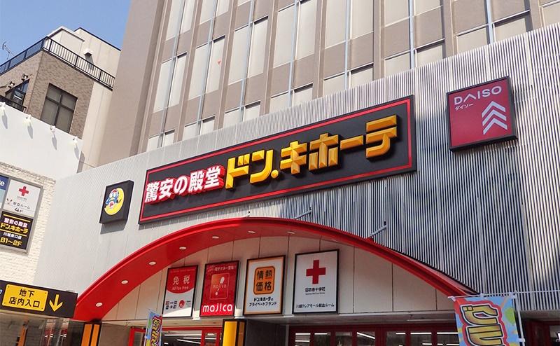 ラココドン・キホーテ川越東口店の行き方