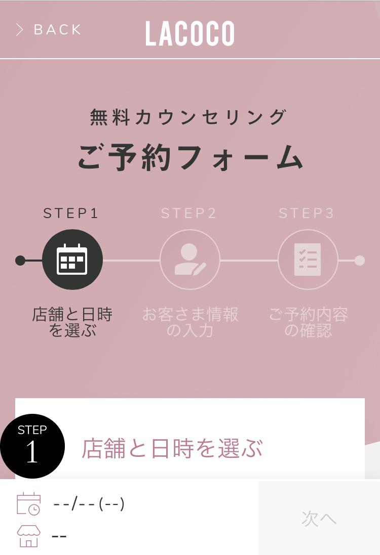 ラココの無料カウンセリングフォーム