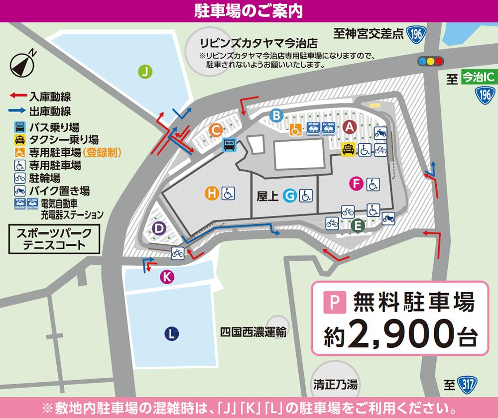 ラココイオンモール今治新都市店の駐車場