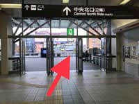 中央北口出口(2階)
