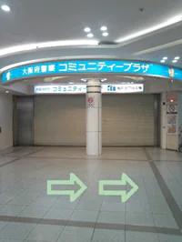 ホワイティ梅田のセンターモールから谷町線東梅田駅へ向かうように曲がっていただきます。
