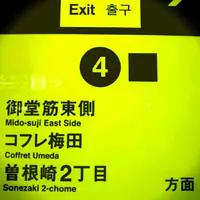 谷町線東梅田駅の改札横、4番出口