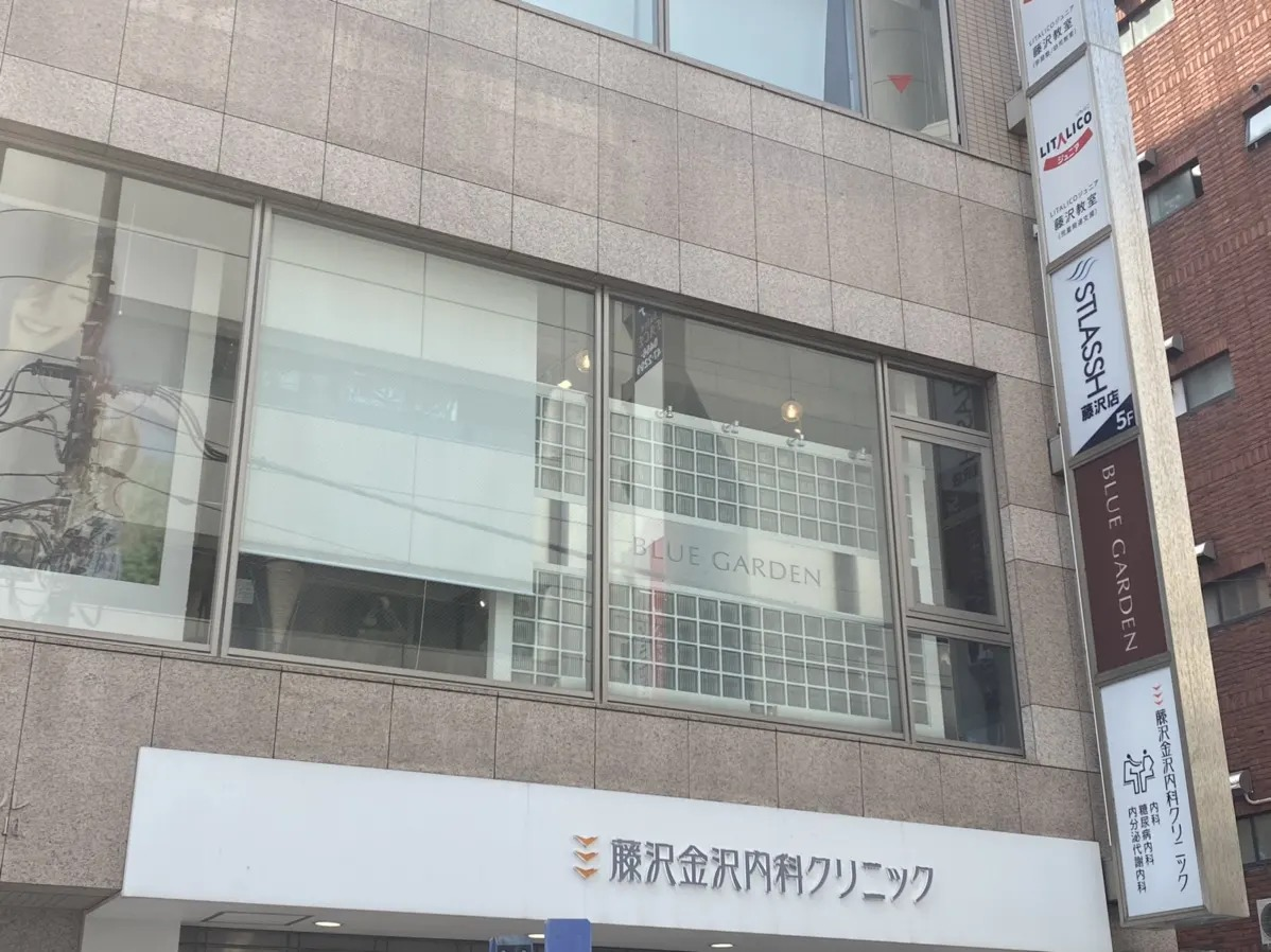 道なりに進んで頂き、右手に見える1階に藤沢金沢内科クリニックが入るビルの5階でございます。