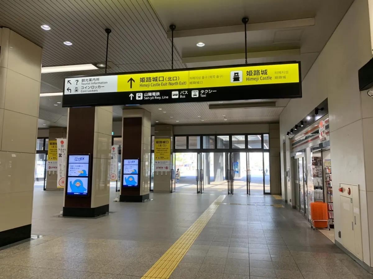 JR姫路駅北口に出て頂きます。