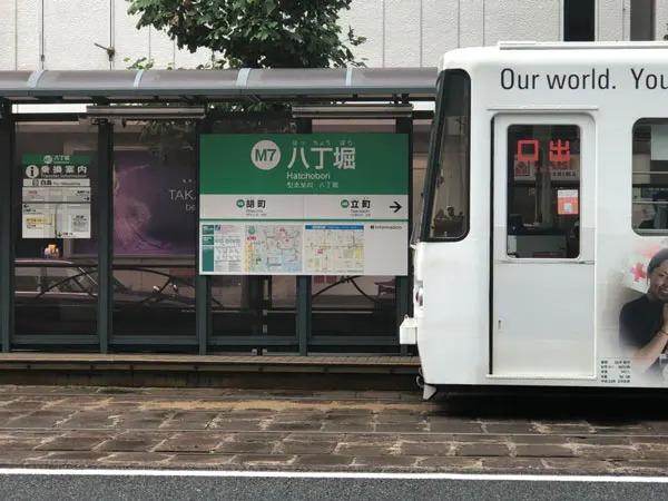 八丁堀駅をおります。