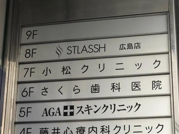 8階がストラッシュ広島店です。