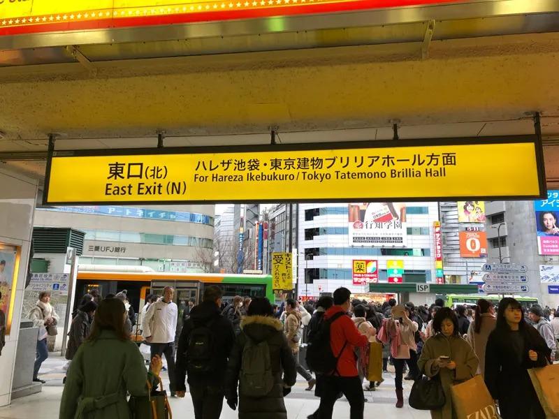 JR池袋駅東口に出ていただきます。